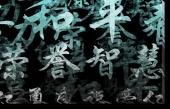 Tablou Canvas Caractere Chinezesti